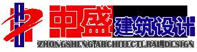 广西中盛建筑设计有限公司
